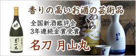 香りの高いお酒の芸術品 大吟醸名刀月山丸