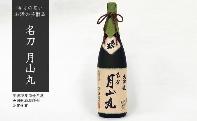 名刀月山丸 香り高いお酒の芸術品