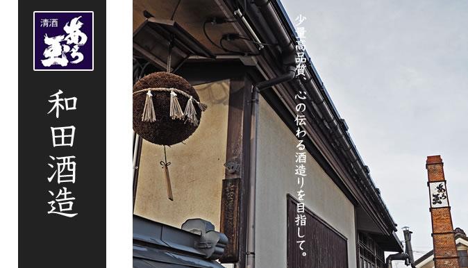地元にこだわった酒造り 和田酒造